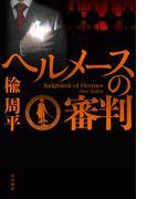 経済&社会小説キャンペーン