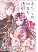 5月コミック分冊版新刊発売記念