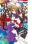 「転生悪女の黒歴史」最新刊配信!