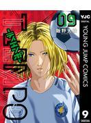 サッカー漫画キャンペーン!!