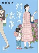 朱野帰子と「お仕事」小説フェア
