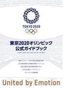 東京2020オフィシャルブック