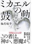10月の新刊