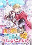 恋愛ファンタジー キャンペーン