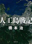 秋の橋本治キャンペーン