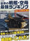 世界の戦艦・空母最強ランキング 主要軍艦・艦種別の「最強」を決める!