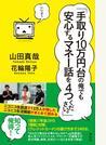 【期間限定価格】「手取り10万円台の俺でも安心するマネー話を4つください。」