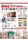 【期間限定価格】無印良品・イケア・Seriaでかなえるスッキリ収納インテリア