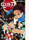 鬼滅の刃(ジャンプコミックス) 22巻セット