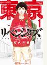 【全1-24セット】東京卍リベンジャーズ