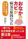 おなかのカビが病気の原因だった 日本人の腸はカビだらけ