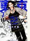 東京卍リベンジャーズ 7 (週刊少年マガジン)
