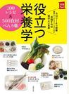 【期間限定価格】役立つ栄養学 100レシピ&500食材べんり帳