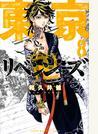 東京卍リベンジャーズ 8 (週刊少年マガジン)