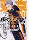 東京卍リベンジャーズ 10 (週刊少年マガジン)