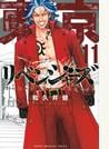 東京卍リベンジャーズ 11 (週刊少年マガジン)