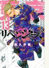 東京卍リベンジャーズ 13 (週刊少年マガジン)