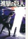 進撃の巨人 30 (講談社コミックス週刊少年マガジン)