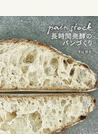 pain stock長時間発酵のパンづくり