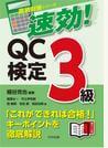速効!QC検定3級