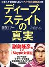 ディープ・ステイトの真実 日本人が絶対知らない!アメリカ大統領選の闇