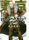 東京卍リベンジャーズ 18 (週刊少年マガジン)