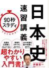 「90秒スタディ」ですぐわかる!日本史速習講義