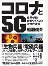 コロナと5G 世界を壊す新型ウイルスと次世代通信