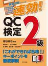 速効!QC検定2級