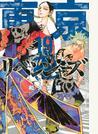 東京卍リベンジャーズ 19 (週刊少年マガジン)