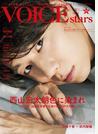 TVガイドVOICE STARS vol.15 特集西山宏太朗色に染まれ