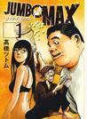 ジャンボマックス 1 (ビッグコミックス)