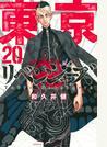 東京卍リベンジャーズ 20 (週刊少年マガジン)
