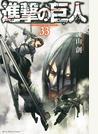 進撃の巨人 33 (講談社コミックス週刊少年マガジン)