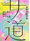 マンガ サ道 4 マンガで読むサウナ道 (モーニング)