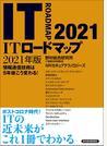 ITロードマップ 情報通信技術は5年後こう変わる! 2021年版