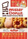 ミスタードーナツ50th Anniversary Book