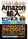 いちばん儲かる!Amazon輸入ビジネスの極意 第2版