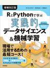 RとPythonで学ぶ実践的データサイエンス&機械学習 増補改訂版
