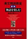 英文精読教室 第1巻 物語を楽しむ