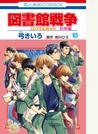 図書館戦争 LOVE&WAR 別冊編(10)【通常版】