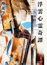【数量限定サイン本】浮雲心霊奇譚 呪術師の宴