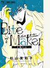 Bite Maker ~王様のΩ~ 7