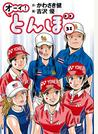 オーイ! とんぼ 第31巻