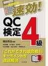 速効!QC検定4級