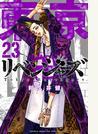 東京卍リベンジャーズ 23 (週刊少年マガジン)