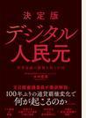 決定版デジタル人民元 世界金融の覇権を狙う中国