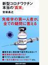 新型コロナワクチン本当の「真実」