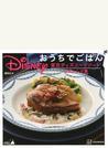 Disneyおうちでごはん 東京ディズニーリゾート公式レシピ集
