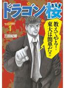 【期間限定 無料】ドラゴン桜(1)